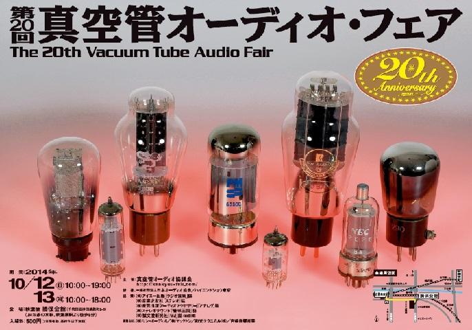 vacuum_tube_audio_fair