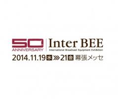 logo_interbee_2014