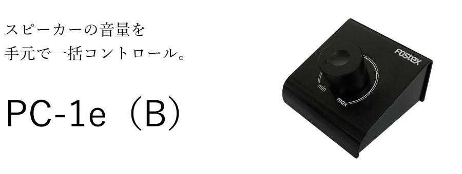 HQ-3_PC-1E