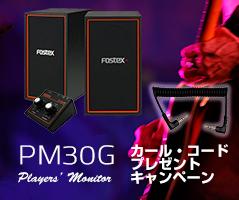 PM30G_Campaign_S