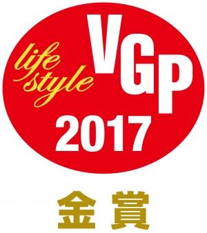 VGP2017_LS_金賞