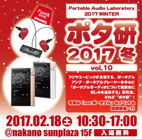 potaken2017w_main