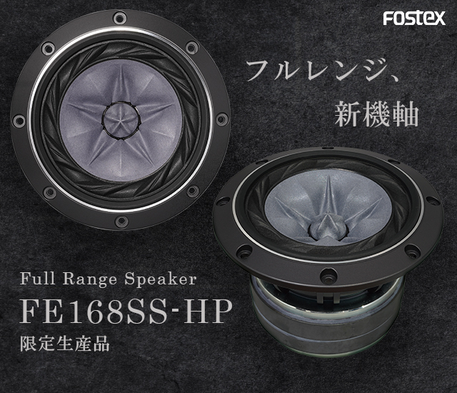 FE168SS-HP_MP_Toppage_main_650x550