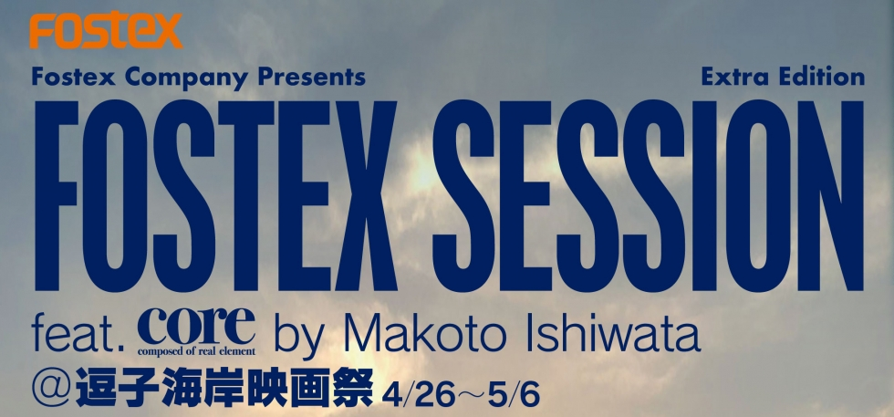 FOSTEX_SESSION-_Extra-Edition_banner