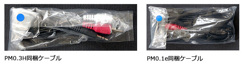 PM_cable2