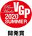 VGP2020s_PA_500