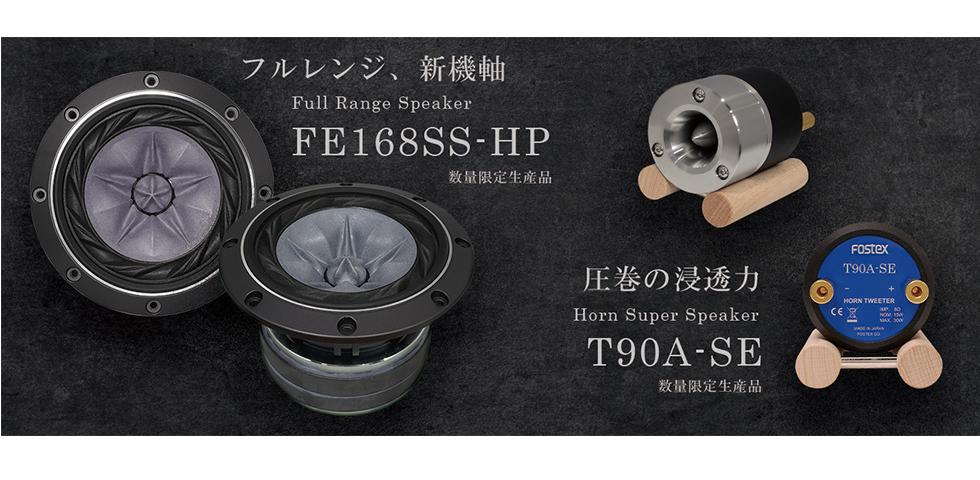 FE168SS-HP&T90A-SE_Toppage_main_980x480